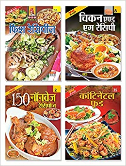 Buy indian non vegetarian recipes for your family combo of 4 books buy indian non vegetarian recipes for your family combo of 4 books hindi book online at low prices in india indian non vegetarian recipes for your forumfinder Gallery