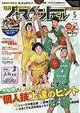 月刊バスケットボール 2017年 05 月号 [雑誌]