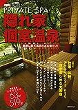 1週間PREMIUM 隠れ家個室温泉2015-2016 (1週間MOOK)