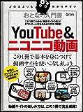 おとなの入門書 YouTube&ニコニコ動画 (超トリセツ)