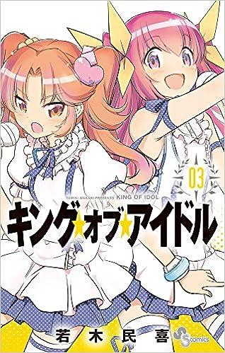 キング・オブ・アイドル(3) (少年サンデーコミックス)