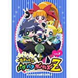 Demashita! Powerpuff Girls Z 2