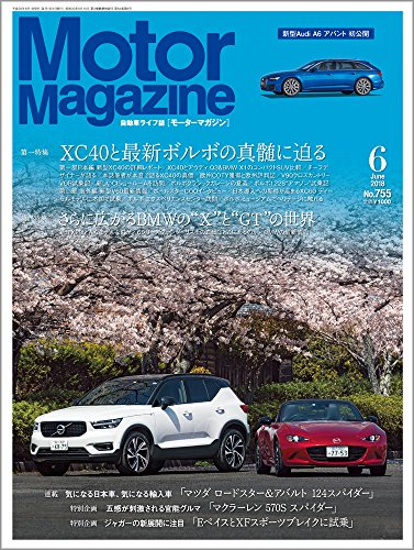 Motor Magazine (モーターマガジン) 2018年6月号 [雑誌]