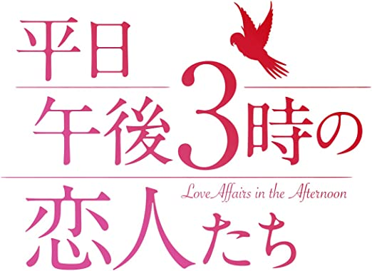 [DVD]平日午後3時の恋人たち DVD-BOX2