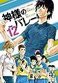神様のバレー 12 (芳文社コミックス)