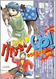 Even Shrew Gurumin ? UP! When to (My First Big SPECIAL) the dream (2012) ISBN: 4091075533 [Japanese Import]