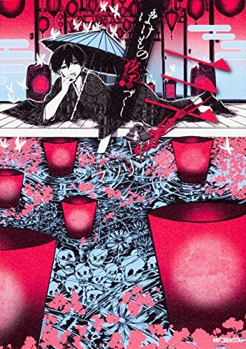 ばけもの夜話づくし 三 (MFコミックス ジーンシリーズ)