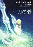 月の骨 (創元推理文庫)