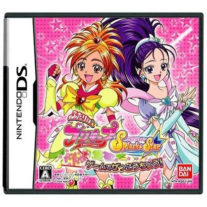 ふたりはプリキュア スプラッシュ☆スター パンパカ★ゲームでぜっこうちょう!