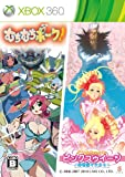 Muchi Muchi Pork! & Pink Sweets [First Print Limited Edition] [Japan Import]