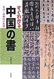 すぐわかる中国の書―古代~清時代の名筆