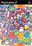 ぷよぷよフィーバー (Playstation2)