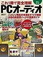 これ1冊で完全理解 PCオーディオ 2015-2016 (日経BPパソコンベストムック)