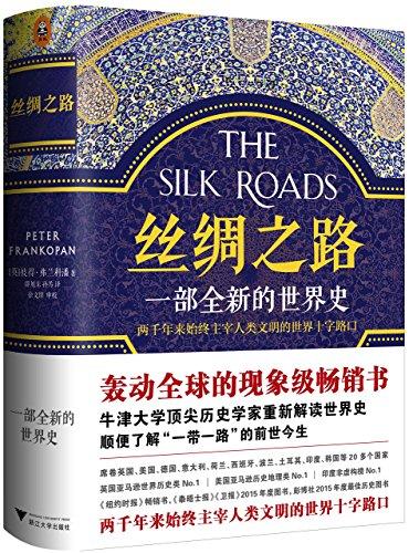 丝绸之路:一部全新的世界史 (预售 2016年10月21日有货) (更多新书请搜