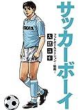 サッカーボーイ フットボールネーション-胎動- (ビッグ コミックス)
