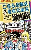 こちら葛飾区亀有公園前派出所 (第63巻) (ジャンプ・コミックス)