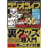2018年8月号 DVD RL別冊ムック 電子書籍版 アリエナイ理科ノ教科書