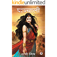Panchali (Hindi Edition)