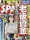 SPA!(スパ!) 2019年 7/23 号 [雑誌]
