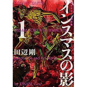 インスマスの影 1 ラヴクラフト傑作集 (ビームコミックス) [Kindle版]