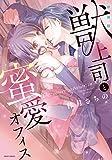 新装版 獣上司と蜜愛オフィス (ミッシィコミックス/YLC Collection)