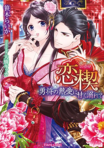 Read Online Koikusabi : Yusho no netsuai ni amaku oborete. PDF
