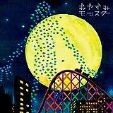 おやすみモンスター(初回限定盤)