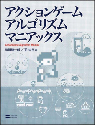アクションゲームアルゴリズムマニアックス