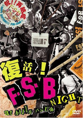 復活!F.S.B NIGHT LIVE at hills パン工場 [DVD] B000BX4BO2
