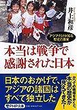 本当は戦争で感謝された日本 アジアだけが知る歴史の真実 (PHP文庫)