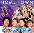 「HOME TOWN」