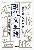 読み解くための現代文単語(評論・小説) (シグマベスト)