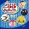 NHK みんなのうた 55 アニバーサリー・ベスト ~ポニーキャニオン編~の商品画像