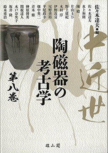 中近世陶磁器の考古学〈第八巻〉