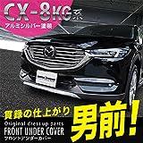 サムライプロデュース CX8 CX-8 KG系 フロント アンダーカバー アルミシルバー塗装 カスタム パーツ 外装品