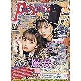 Popteen 2019年12月号