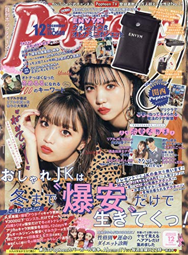 Popteen 2019年12月号 画像 A