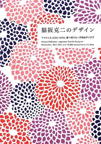 脇阪克二のデザイン ―マリメッコ、SOU・SOU、妻へ宛てた一万枚のアイデア