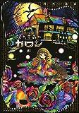 眠れる森のカロン(1) (ヤンマガKCスペシャル)