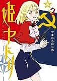 姫ヤドリ 2 (2) (サンデーGXコミックス)