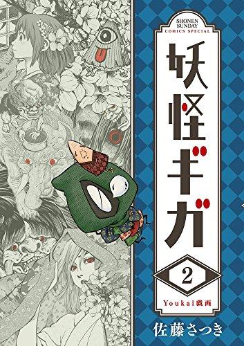妖怪ギガ 2 (少年サンデーコミックススペシャル)