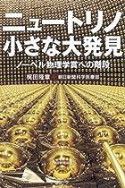 ニュートリノ 小さな大発見 ノーベル物理学賞への階段 (朝日選書)