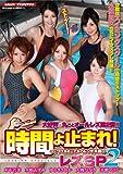 時間よ止まれ!レズSP2 [DVD]