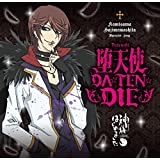 堕天使DA☆TEN☆DIE/レッツバリバリ神使の慈愛-発茶怪remix-