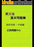 英文法 基本 問題集   高校 初級・中級 編: 正誤問題中心