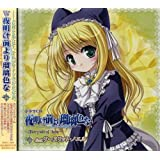 ドラマCD 夜明け前より瑠璃色な~Fairy tale of Luna~#6