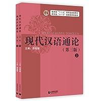 现代汉语通论(第三版)(套装共2册)