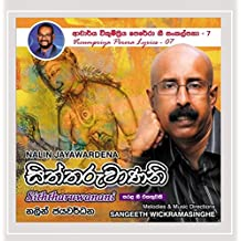 Vicumpriya Perera Lyrics 07 - Siththaruwanani