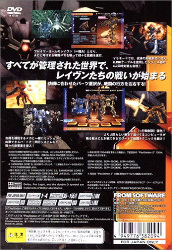 Armored Core 3 (PlayStation2 the Best) [Japan Import]