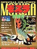 Mothra Special Graphix Mook